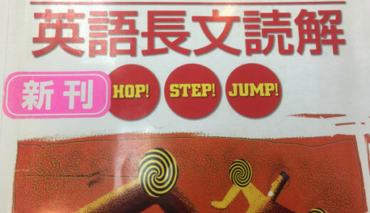 大好きな教材『ここから始める英語長文読解HOP!STEP!JUMP!(ホップステップジャンプ)』のご紹介