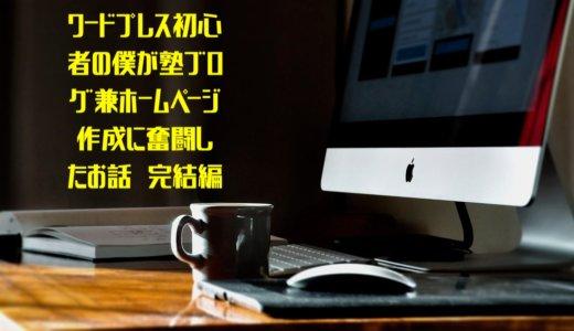 ワードプレス初心者の僕が塾ブログ兼ホームページ作成に奮闘したお話3 プラグイン編