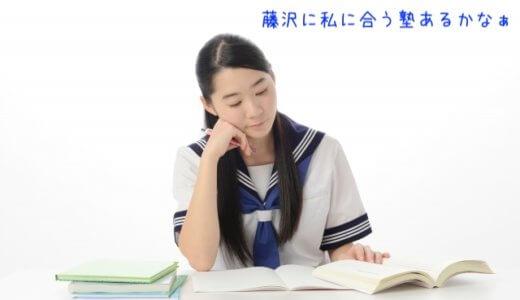 藤沢駅周辺の塾について勝手に簡単に説明してみる【個別指導編】