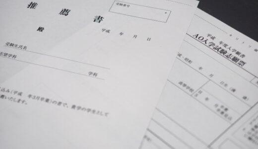 神奈川県の高校受験と大学受験に使う成績(内申・評定)の期間の違いについて