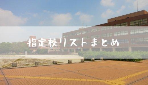 藤沢市近隣公立高校の指定校リスト上位大学まとめ
