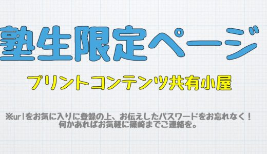 保護中: 【塾生限定公開】「第二の家」プリントコンテンツ共有小屋